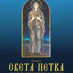 Историческият музей открива изложба, посветена на покровителката на Габрово
