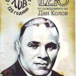 Сенник ще отбележи 125 години от рождението на Дан Колов