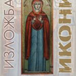 """Изложба """"Икони"""" за Празника на духовната закрилница на Габрово"""