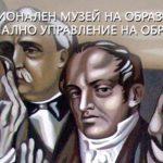 """""""Техният ден – времена, събития и личности"""" в НМО – Габрово"""