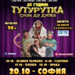 "Легендарното шоу ""Тутурутка"" гостува в Габрово"