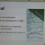 Касови бележки за 104 216 лв. от Габровско в Лотарията на НАП