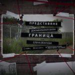 """Представят тази вечер в Габрово филма """"Граница"""" на Елена Йончева"""