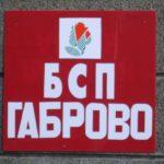 БСП – Габрово поздрави будителите за Празника