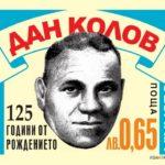 Пускат пощенска марка с лика на Дан Колов