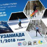 Габрово ще отбележи Световния ден на снега с Узаниада