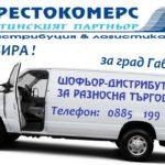 """""""Грестокомерс"""" ЕООД търси да назначи шофьор – дистрибутор"""