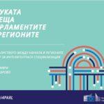 Науката среща парламентите и регионите в Габрово