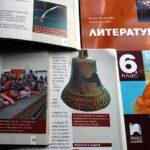 Културни ценности на НМО – Габрово в нови учебници за 6-ти клас