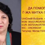 Благотворителен концерт в подкрепа на Митка Георгиева