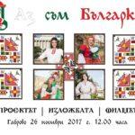 """""""Аз съм Българка"""" на Радослав Първанов гостува в Габрово"""