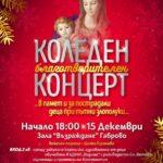 """Трагичен инцидент прави Коледния концерт на """"Upstream Voices"""" благотворителен"""