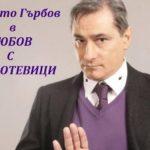 """Христо Гърбов в """"Любов и гръмотевици"""" на габровска сцена"""