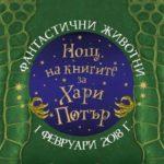 """""""Нощ на книгите за Хари Потър"""" в Библиотеката"""