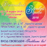 "Фестивал ""Здравей, Здраве!"" гостува в Габрово"