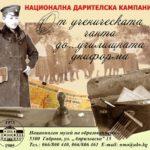 НМО – Габрово обявява национална дарителска акция