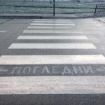 Започват проверки на пешеходните пътеки в Габровско