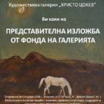 Представителна изложба от фонда на Галерията