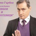 "Христо Гърбов на габровска сцена с ""Любов и гръмотевици"""