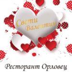 """Празнувайте 14-ти февруари в ресторант """"Орловец"""""""