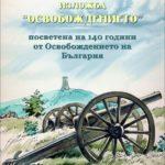 "Изложба ""Освобождението"" в РИМ – Габрово"