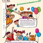 Благотворителен базар в Габрово в подкрепа на децата със СОП