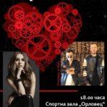 Концерт за Деня на виното и любовта в Габрово