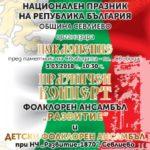 С тържествена церемония Севлиево ще отбележи Националния празник