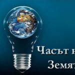 """Севлиево подкрепя инициативата """"Часът на Земята"""""""