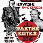 Енчо Керязов и истински самурай – гости на Златна Котка