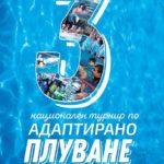 Национален турнир по адаптирано плуване в Габрово