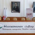 Габрово бе домакин на Националния събор на БМЧК