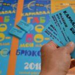 Стартира продажбата на билети за централната трибуна на Карнавала