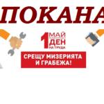 Габрово ще отбележи Деня на труда – 1 май