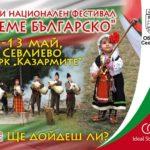 """Пети национален фестивал """"Семе българско"""""""