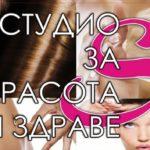 """Студио за красота """"S"""" Габрово"""