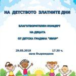 """Благотворителен концерт на детска градина """"Явор"""""""