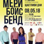 Мери Бойс Бенд ще представи новия си албум предпремиерно в Габрово