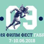 София Филм Фест гостува в Габрово