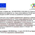 "Развитие на управленския капацитет на ""Нова книжна фабрика"" ЕООД"
