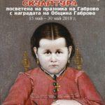 """ХГ """"Христо Цокев"""" представя изложба по повод Деня на Габрово"""