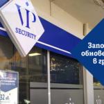 Обновеният офис на VIP Security в Габрово отвори врати