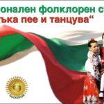 """Национален фолклорен събор """"Андъка пее и танцува"""" на Кметовци"""