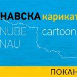 Дунавска карикатура
