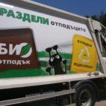 Габровската котка надзирава разделното събиране на отпадъците!