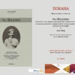 """Представят в Габрово книгата на Луи Айер """"Pro Bulgaria"""""""