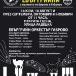 Съботните евъргрийни отново са част от музикалния живот на Габрово