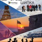 Фотографи от страната представят своя поглед към Шипка с изложба