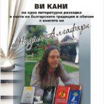 Нидал Алгафари представя новите си книги в Севлиево