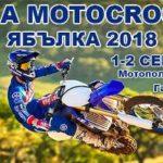 Yamaha Мotocross Cup Ябълка 2018